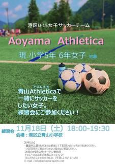 2017AASC練習会フライヤー2.jpg