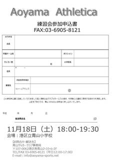 2017AASC練習会フライヤー2ura.jpg